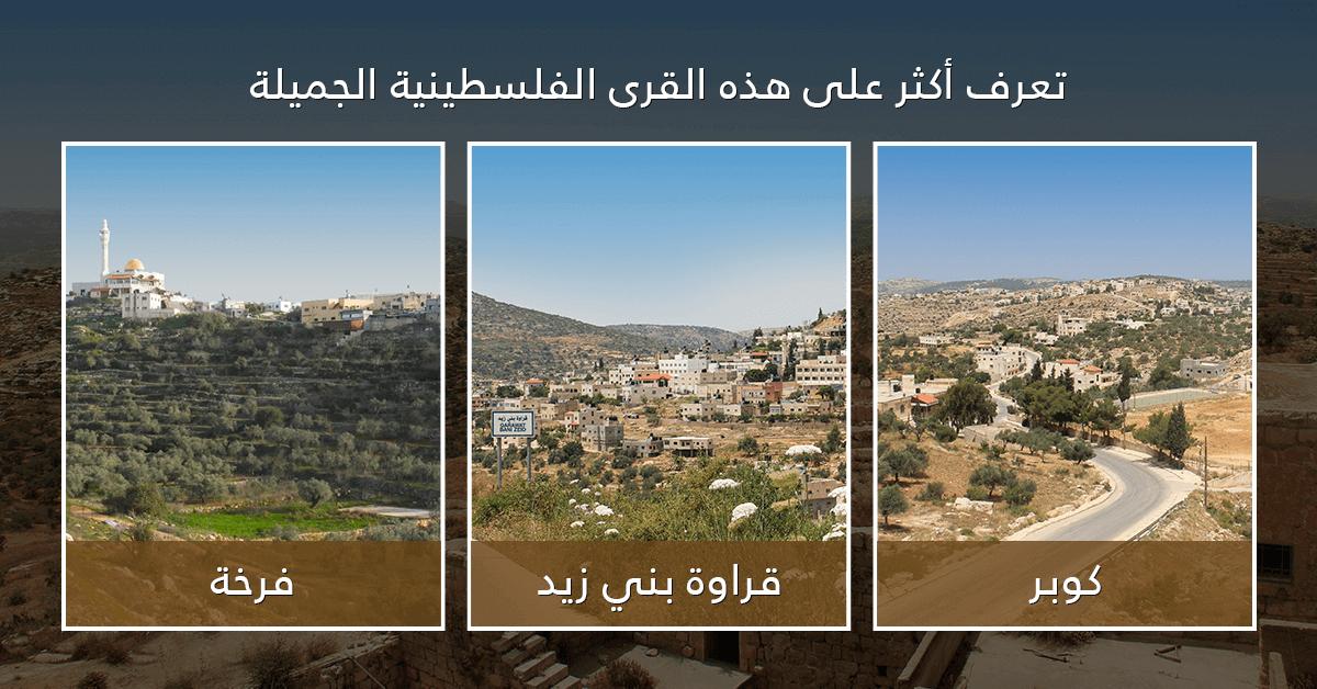 تعرف أكثر على هذه القرى الفلسطينية الجميلة