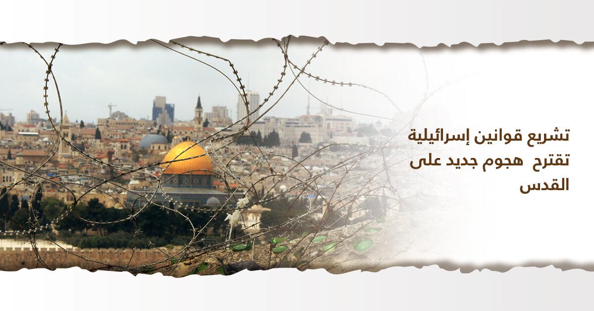 تشريع قوانين إسرائيلية تقترح هجوم جديد على القدس