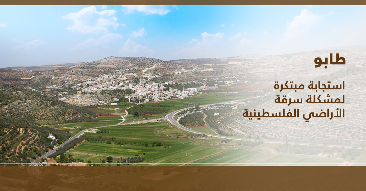 طابو: استجابة مبتكرة لمشكلة سرقة الأراضي الفلسطينية