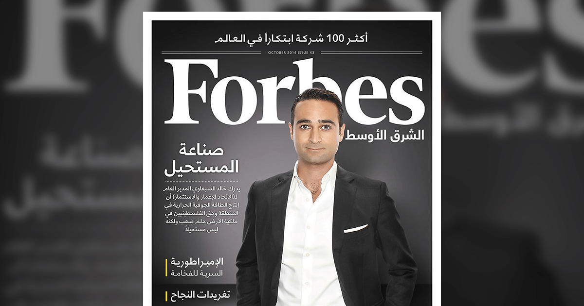 Forbes Article About Al Sabawi