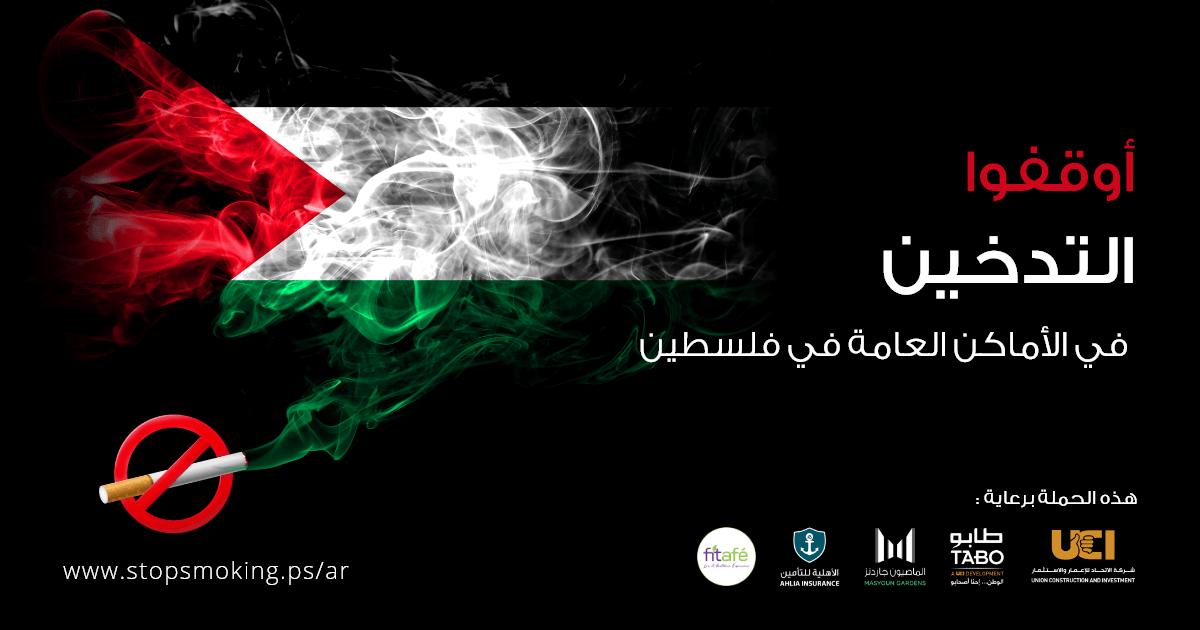 """""""الاتحاد للإعمار والاستثمار"""" و """"الأهلية للتأمين"""" تطلقان حملة لمكافحة التدخين في الأماكن العامة في فلسطين"""