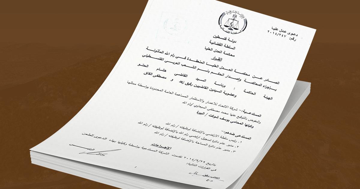 شركة الاتحاد للإعمار والاستثمار تكسب دعوى قضائية لدى محكمة العدل العليا ضد سلطة الأراضي الفلسطينية