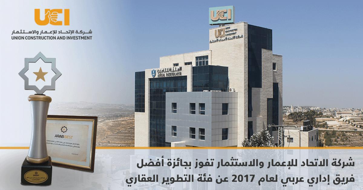 شركة الاتحاد للإعمار والاستثمار تفوز بجائزة أفضل فريق إداري عربي لعام2017 عن فئة التطوير العقاري