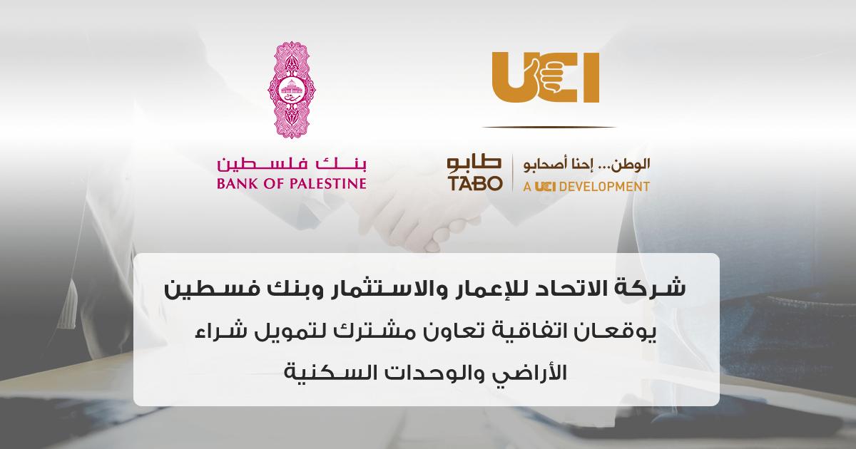 شركة الاتحاد للإعمار والاستثمار وبنك فسطين يوقعان اتفاقية تعاون مشترك لتمويل شراء الأراضي والوحدات السكنية